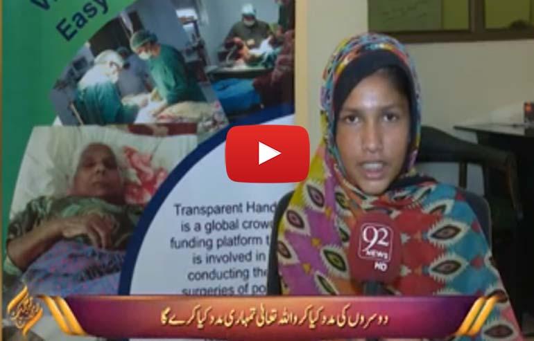 TH documentary on 92 news