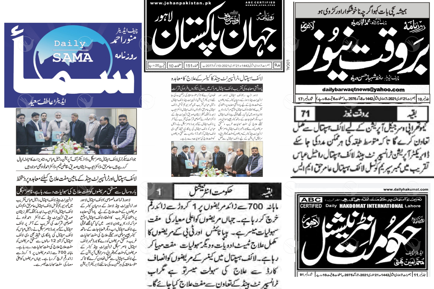 Newspapers Feature MoU between Life Hospital and Transparent Hands