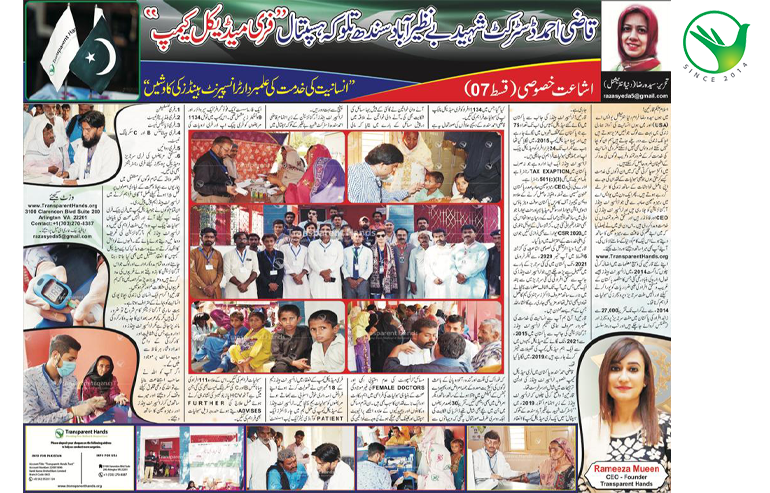 Dunya International USA featured a Medical Camp organized by Transparent Hands